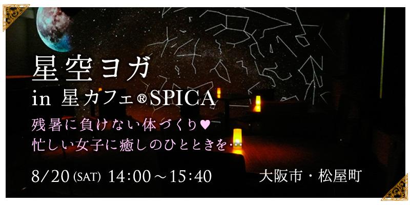 main_hoshizora1608