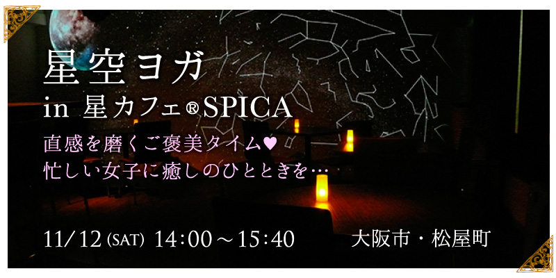 星空ヨガ in 星カフェ SPICA